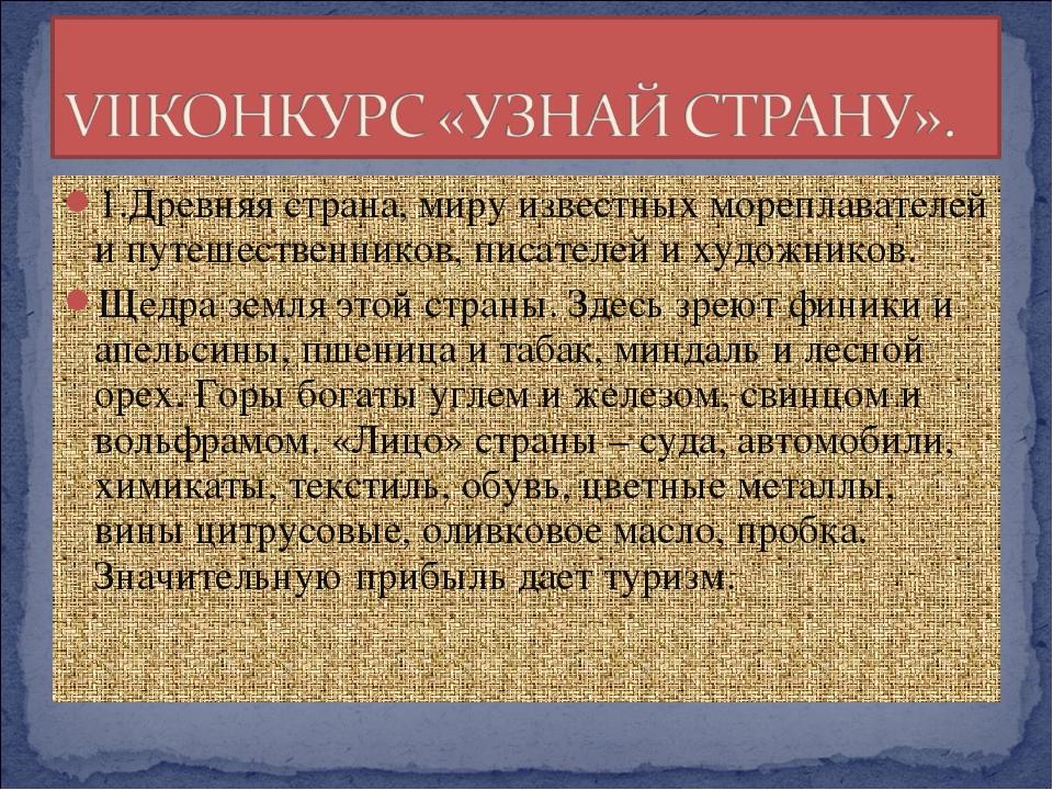 1.Древняя страна, миру известных мореплавателей и путешественников, писателей...
