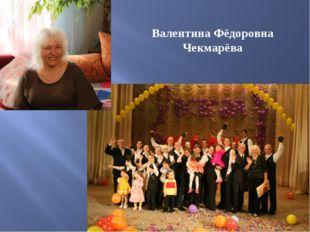 Валентина Фёдоровна Чекмарёва