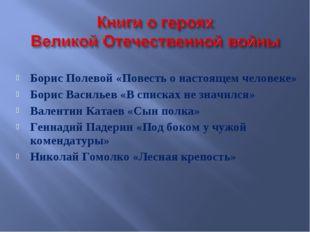 Борис Полевой «Повесть о настоящем человеке» Борис Васильев «В списках не зна