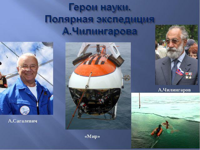 «Мир» А.Сагалевич А.Чилингаров