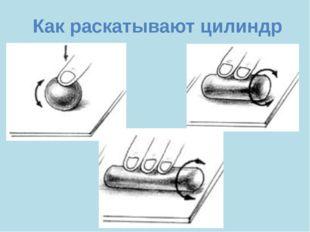 Как раскатывают цилиндр