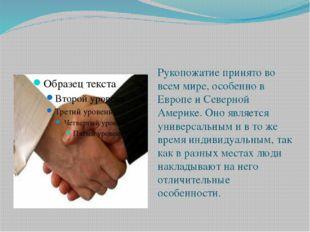 Рукопожатие принято во всем мире, особенно в Европе и Северной Америке. Оно