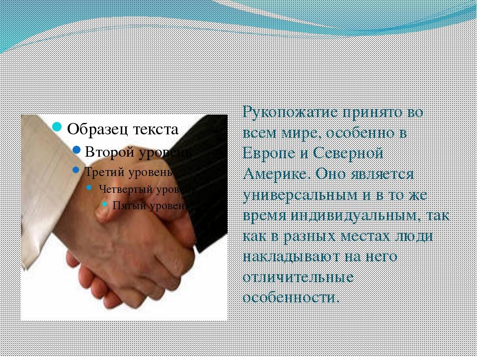 Рукопожатие принято во всем мире, особенно в Европе и Северной Америке. Оно...