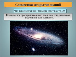 Космическое пространство и всё, что в нем есть, называют Вселенной, или космо
