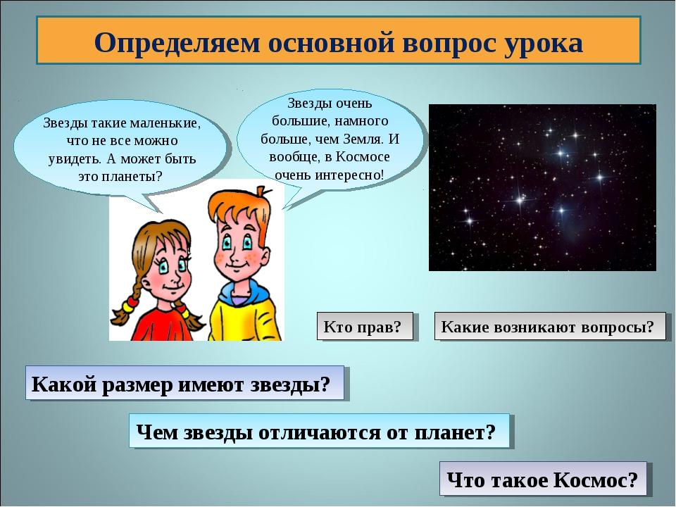 Определяем основной вопрос урока Звезды такие маленькие, что не все можно уви...