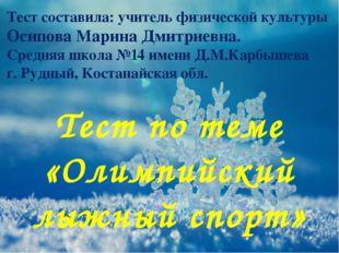 Тест составила: учитель физической культуры Осипова Марина Дмитриевна. Средня