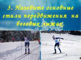 3. Назовите основные стили передвижения на беговых лыжах.