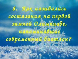 8. Как назывались состязания на первой зимней Олимпиаде, напоминавшие совреме