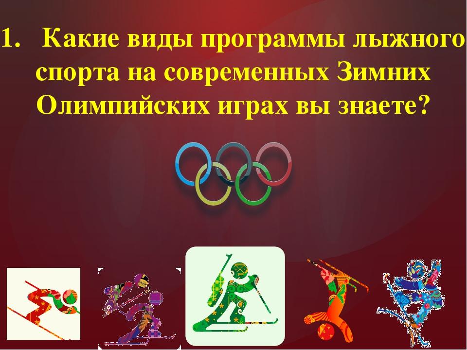 1. Какие виды программы лыжного спорта на современных Зимних Олимпийских игра...