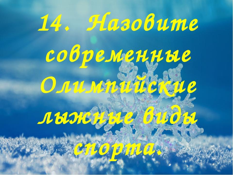14. Назовите современные Олимпийские лыжные виды спорта.