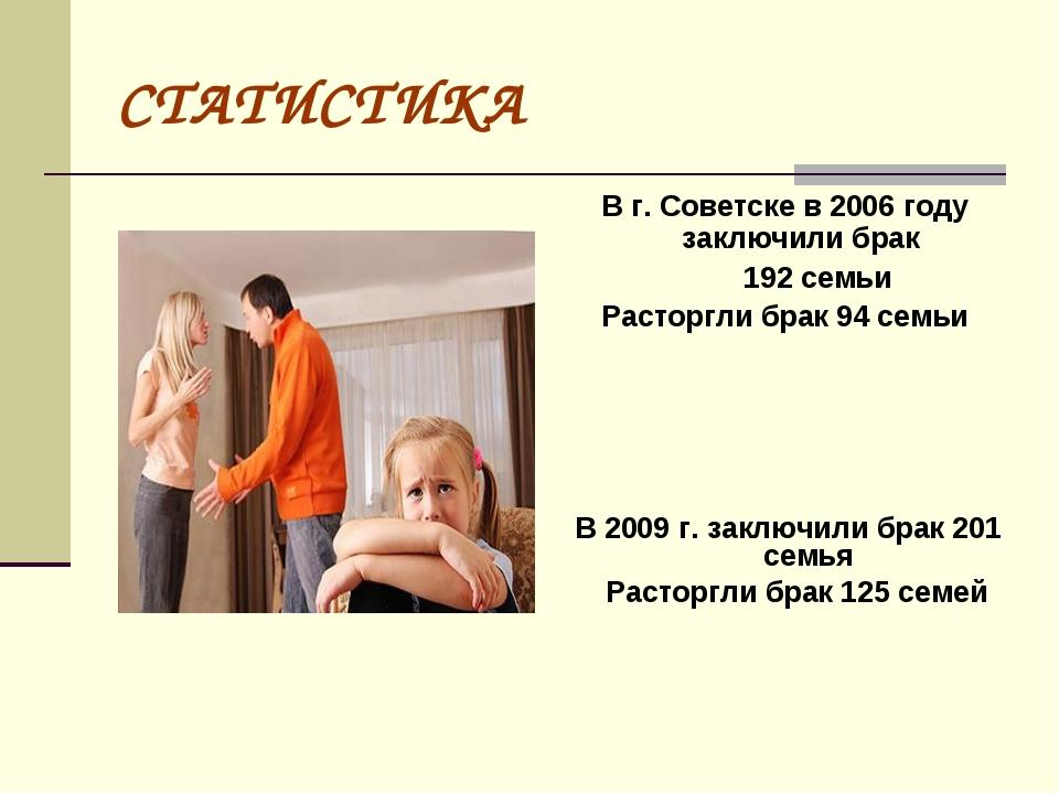 СТАТИСТИКА В г. Советске в 2006 году заключили брак 192 семьи Расторгли брак...
