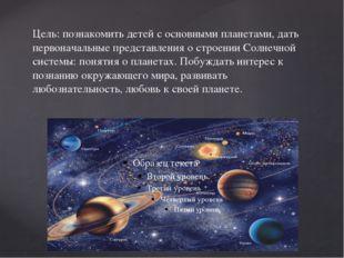 Цель: познакомить детей с основными планетами, дать первоначальные представле