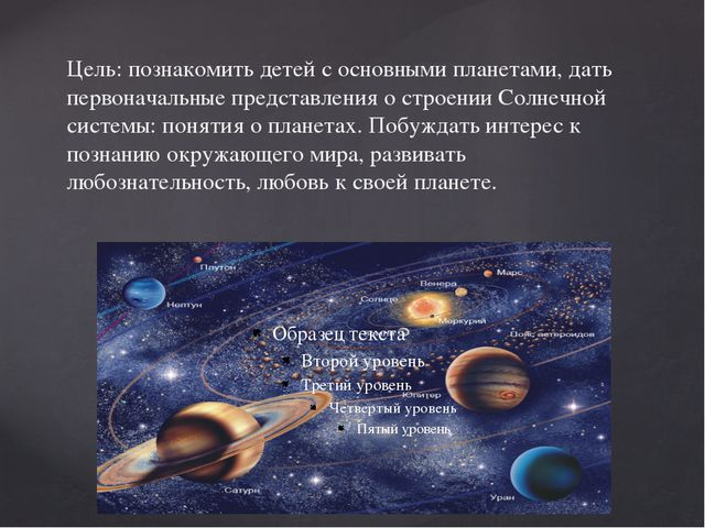 Цель: познакомить детей с основными планетами, дать первоначальные представле...