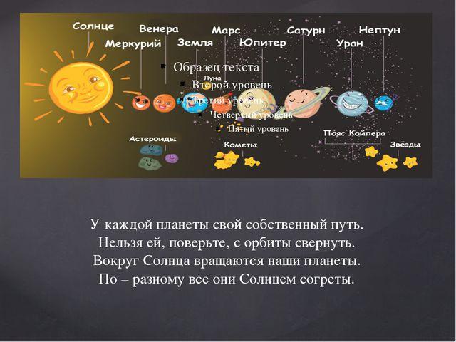 У каждой планеты свой собственный путь. Нельзя ей, поверьте, с орбиты свернут...