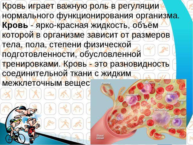 Кровь играет важную роль в регуляции нормального функционирования организма....