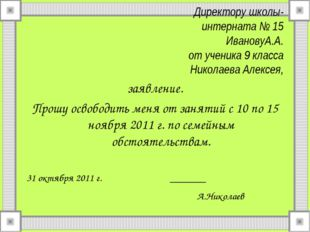 Директору школы- интерната № 15 ИвановуА.А. от ученика 9 класса Николаева Але