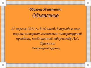 Образец объявления. Объявление 27 апреля 2011 г., в 16 часов, в актовом зале