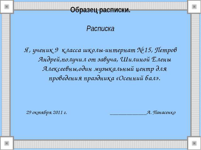 Образец расписки. Расписка Я, ученик 9 класса школы-интернат № 15, Петров Анд...