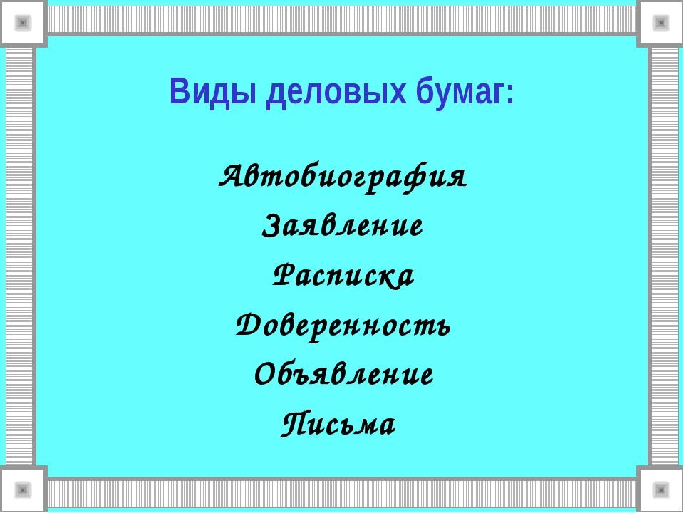 Виды деловых бумаг: Автобиография Заявление Расписка Доверенность Объявление...