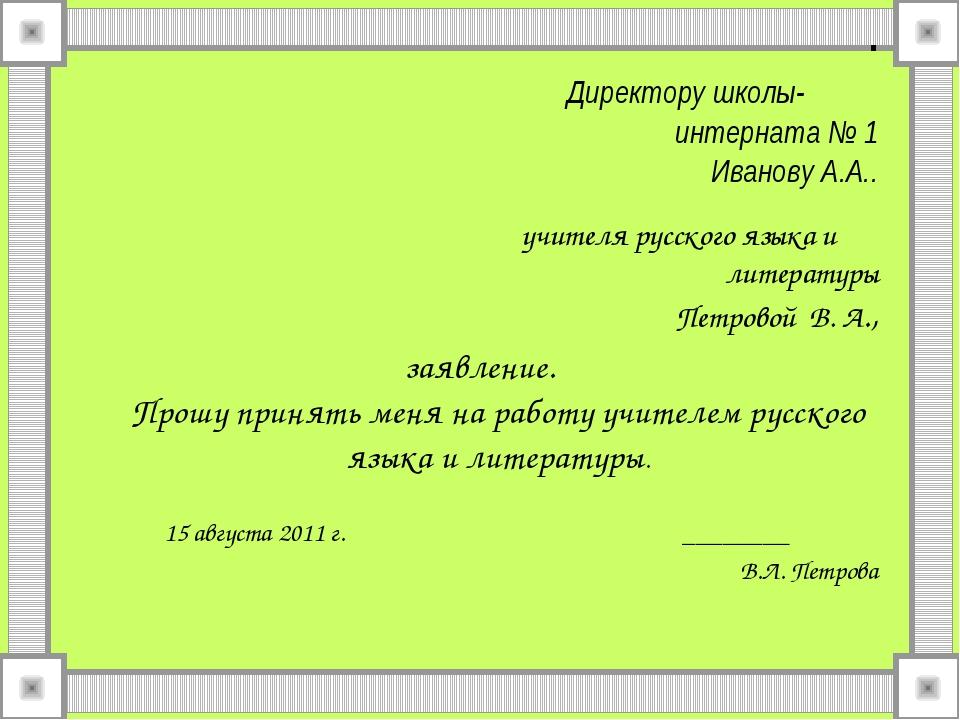 . Директору школы- интерната № 1 Иванову А.А.. учителя русского языка и литер...
