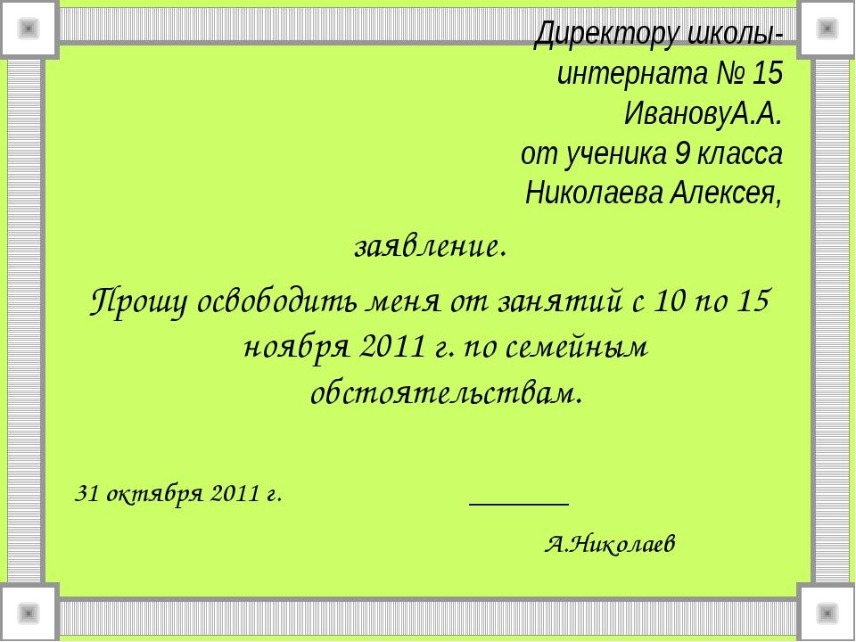Директору школы- интерната № 15 ИвановуА.А. от ученика 9 класса Николаева Але...