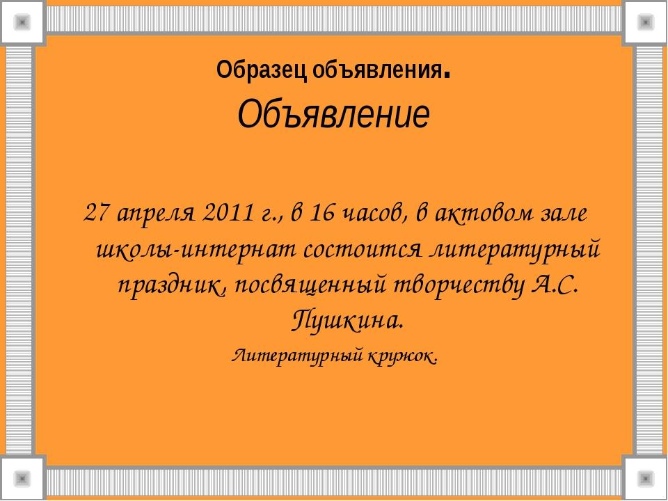 Образец объявления. Объявление 27 апреля 2011 г., в 16 часов, в актовом зале...