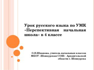 Урок русского языка по УМК «Перспективная начальная школа» в 4 классе О.П.Шпа