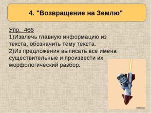 Определяем тему урока Упр. 466 Извлечь главную информацию из текста, обозначи