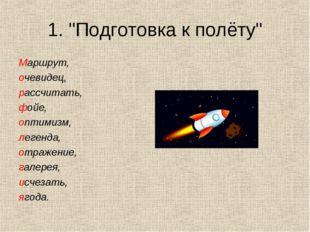 """1. """"Подготовка к полёту"""" Маршрут, очевидец, рассчитать, фойе, оптимизм, леген"""