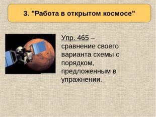 Определяем тему урока Упр. 465 – сравнение своего варианта схемы с порядком,