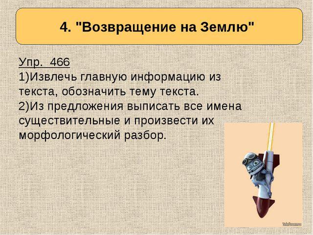 Определяем тему урока Упр. 466 Извлечь главную информацию из текста, обозначи...