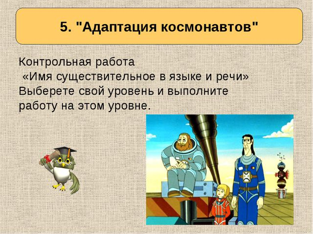 Определяем тему урока Контрольная работа «Имя существительное в языке и речи»...