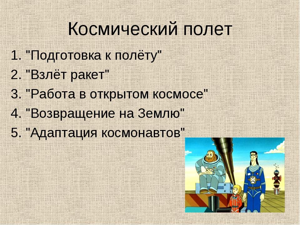 """Космический полет 1. """"Подготовка к полёту"""" 2. """"Взлёт ракет"""" 3. """"Работа в откр..."""