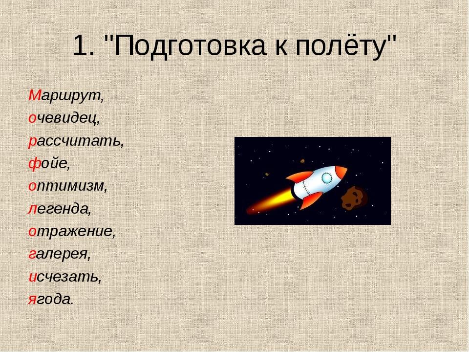 """1. """"Подготовка к полёту"""" Маршрут, очевидец, рассчитать, фойе, оптимизм, леген..."""