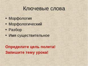 Ключевые слова Морфология Морфологический Разбор Имя существительное Определи
