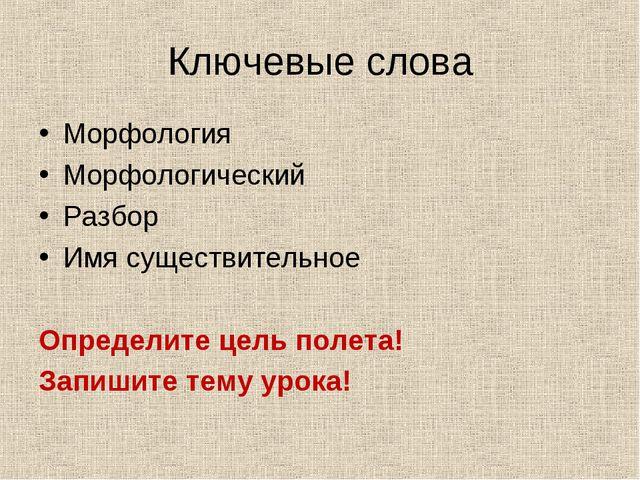 Ключевые слова Морфология Морфологический Разбор Имя существительное Определи...