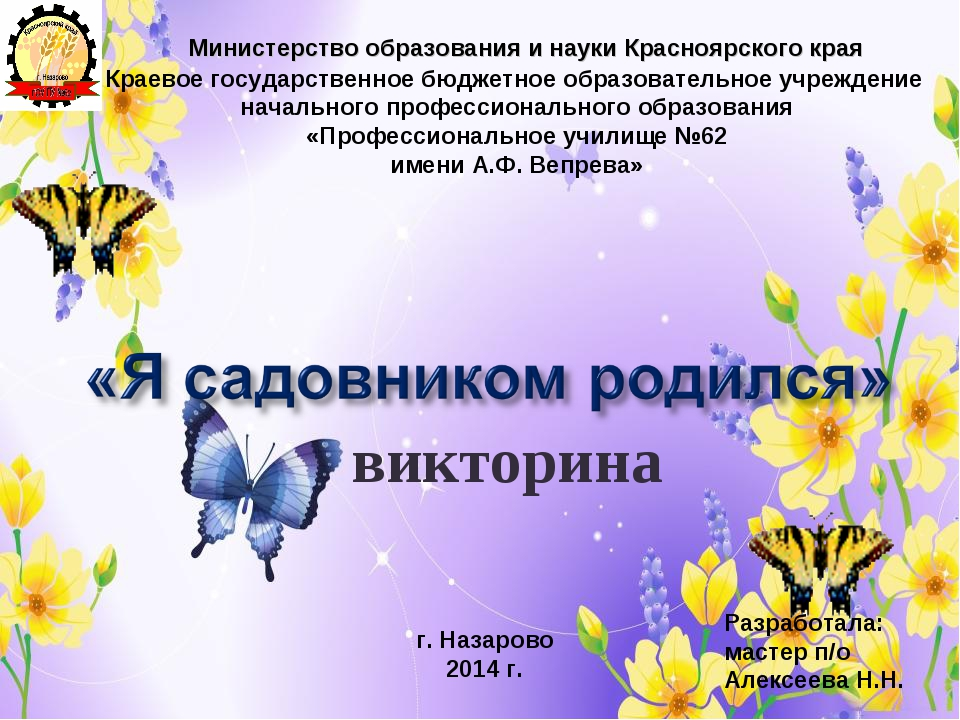 викторина Разработала: мастер п/о Алексеева Н.Н. г. Назарово 2014 г. Министе...