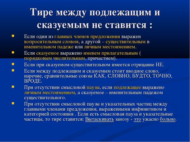 Тире между подлежащим и сказуемым не ставится : Если один из главных членов п...