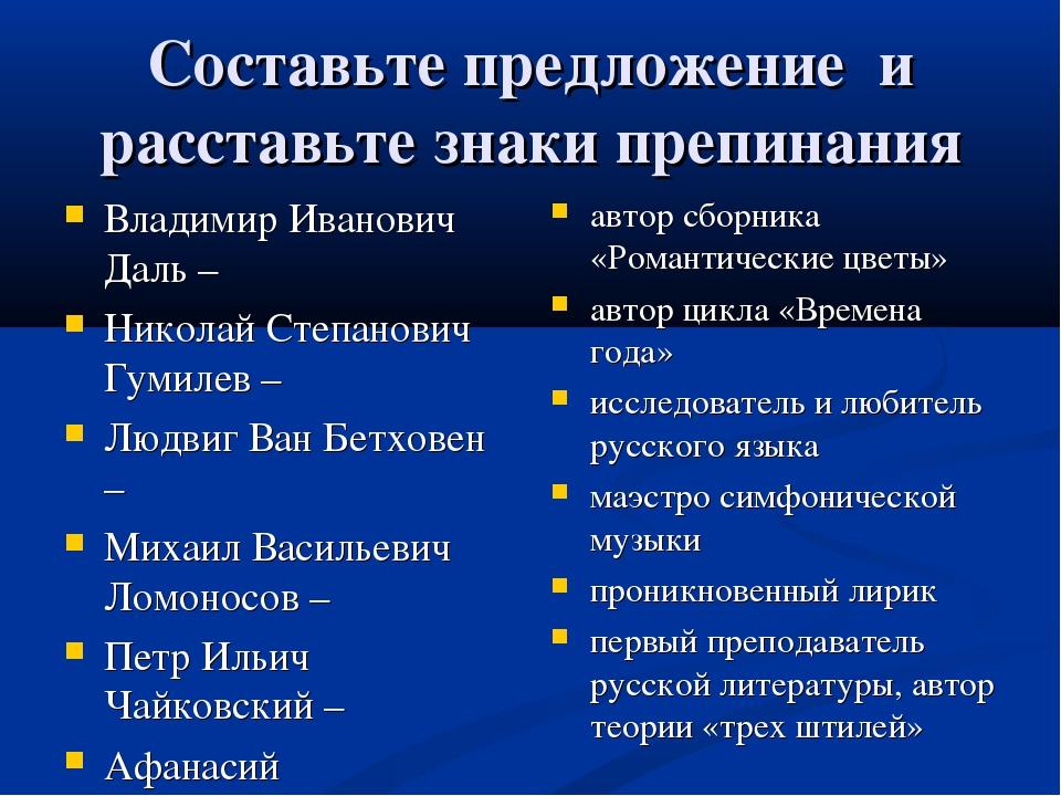 Составьте предложение и расставьте знаки препинания Владимир Иванович Даль –...