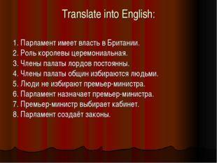 Translate into English: 1. Парламент имеет власть в Британии. 2. Роль королев