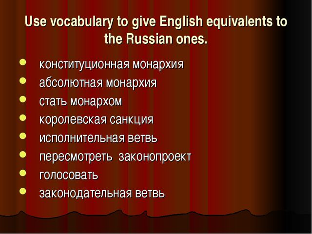 Use vocabulary to give English equivalents to the Russian ones. конституционн...