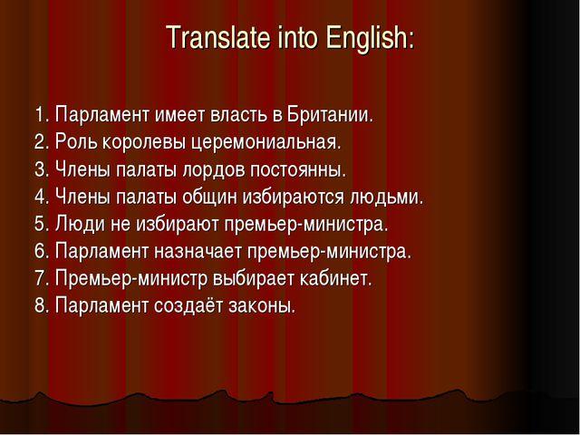 Translate into English: 1. Парламент имеет власть в Британии. 2. Роль королев...