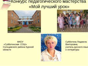 Конкурс педагогического мастерства «Мой лучший урок» МКОУ «Субботинская СОШ»