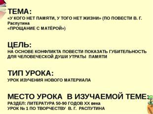 ТЕМА: «У КОГО НЕТ ПАМЯТИ, У ТОГО НЕТ ЖИЗНИ» (ПО ПОВЕСТИ В. Г. Распутина «ПРО