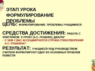 ЭТАП УРОКА ФОРМУЛИРОВАНИЕ ПРОБЛЕМЫ ЦЕЛЬ: ФОРМУЛИРОВАНИЕ ПРОБЛЕМЫ УЧАЩИМИСЯ. С