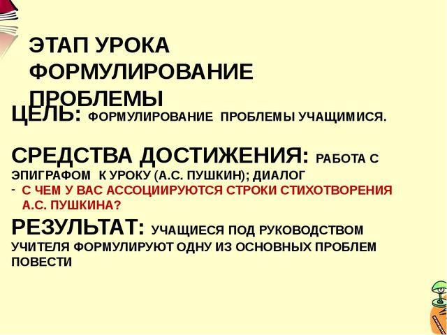 ЭТАП УРОКА ФОРМУЛИРОВАНИЕ ПРОБЛЕМЫ ЦЕЛЬ: ФОРМУЛИРОВАНИЕ ПРОБЛЕМЫ УЧАЩИМИСЯ. С...