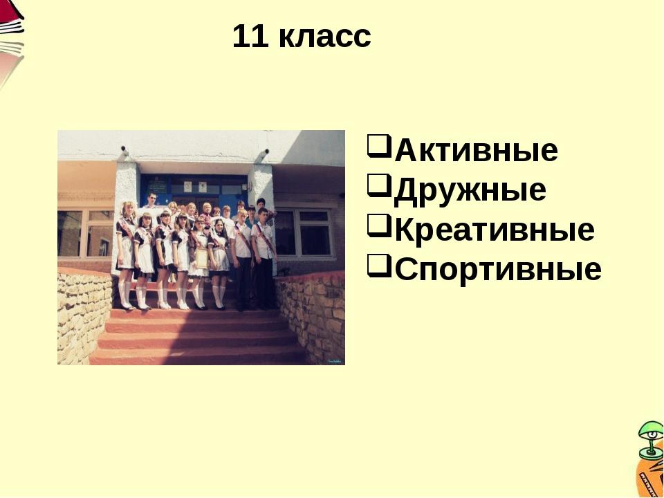 11 класс Активные Дружные Креативные Спортивные