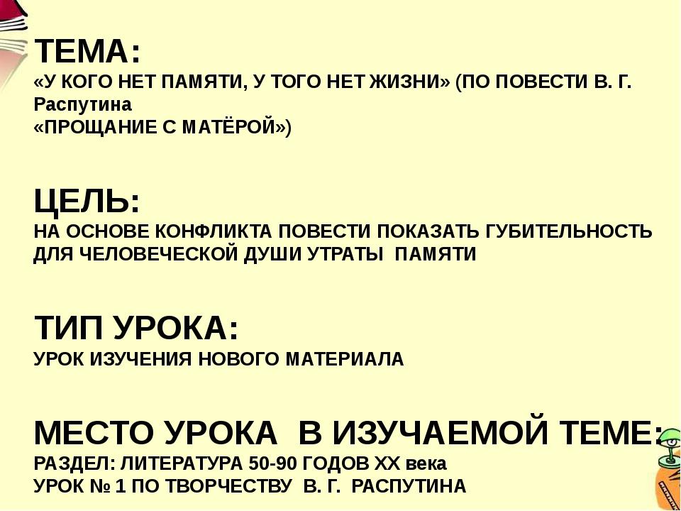 ТЕМА: «У КОГО НЕТ ПАМЯТИ, У ТОГО НЕТ ЖИЗНИ» (ПО ПОВЕСТИ В. Г. Распутина «ПРО...