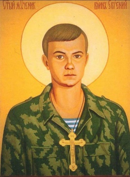 Сегодня мы чтим память воина - мученика Евгения Родионова. At News