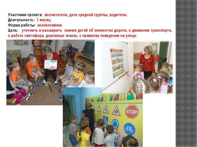 Участники проекта: воспитатели, дети средней группы, родители. Длительность:...